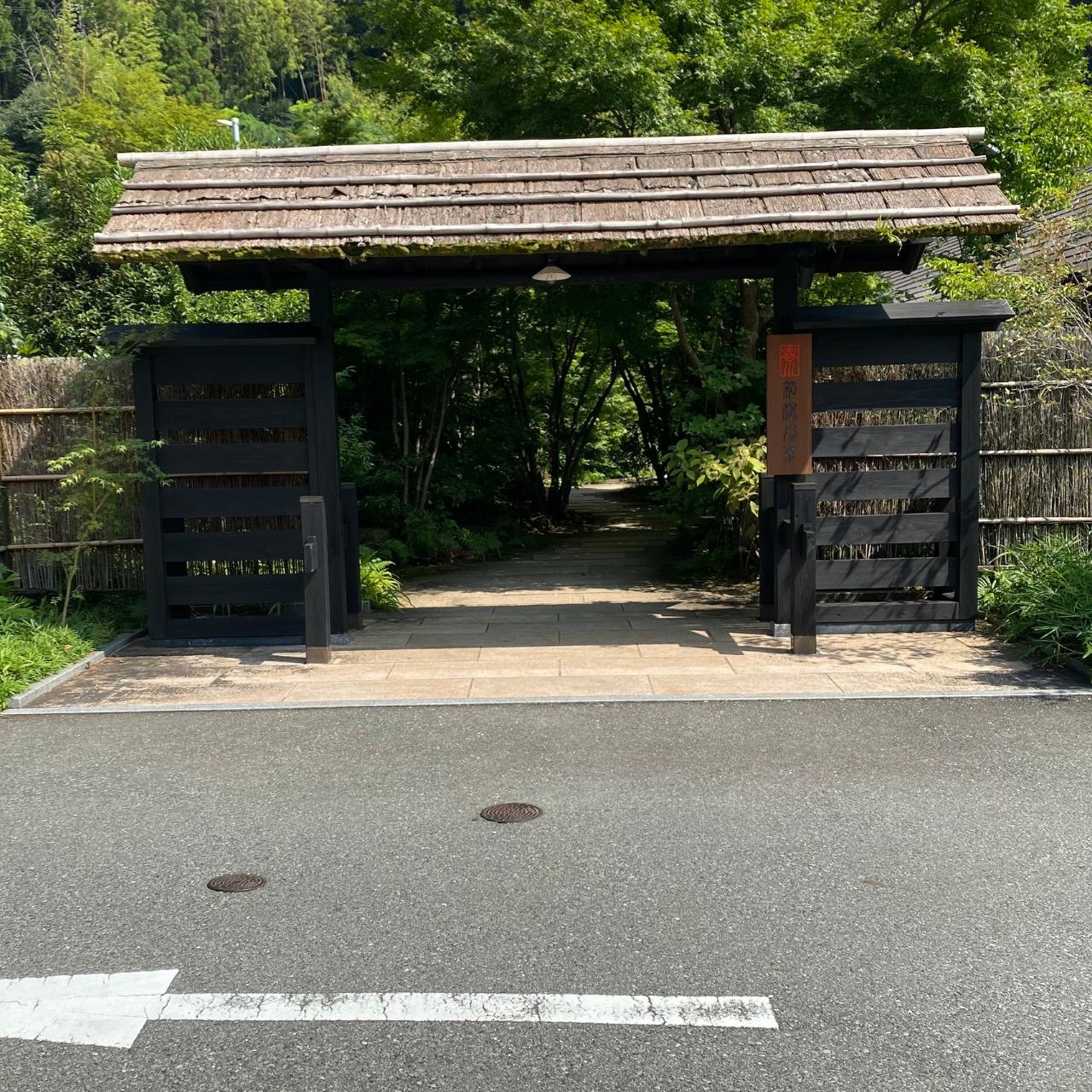 箱根湯寮玄関